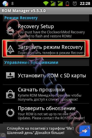 Прикрепленное изображение: RomManager 03.jpg