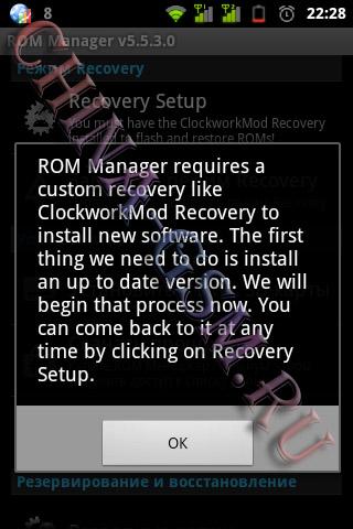 Прикрепленное изображение: RomManager 01.jpg