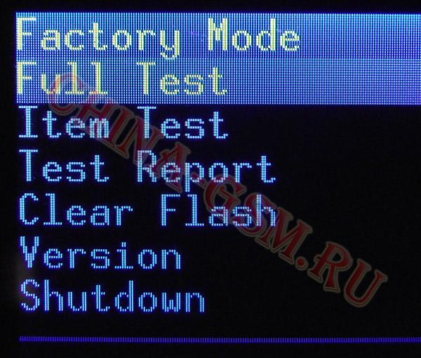 Прикрепленное изображение: factory mode 01.jpg