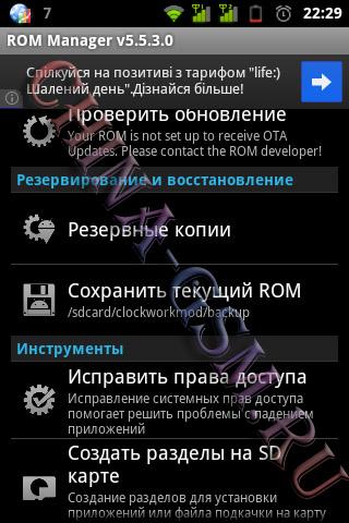 Прикрепленное изображение: RomManager 04.jpg