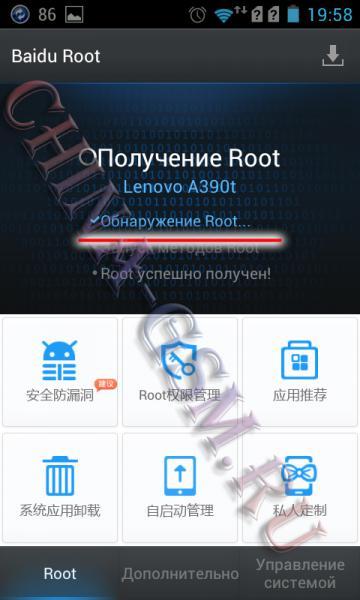 Прикрепленное изображение: Baidu Root 14.jpg