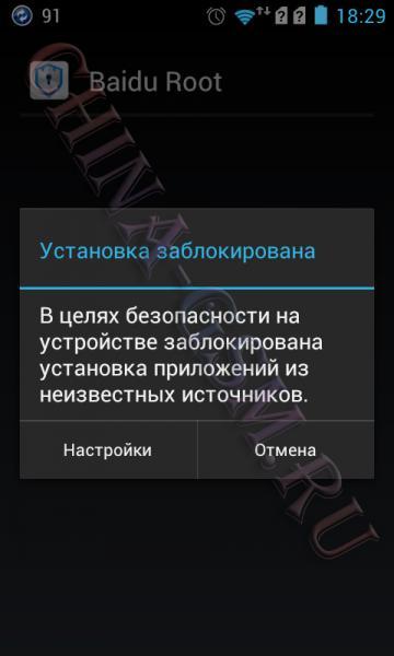 Прикрепленное изображение: Baidu Root 01.jpg