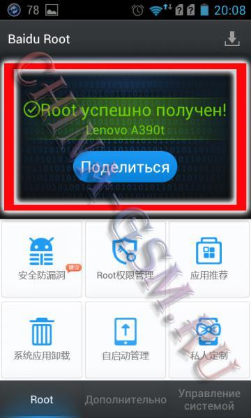 Прикрепленное изображение: Baidu Root 16.jpg
