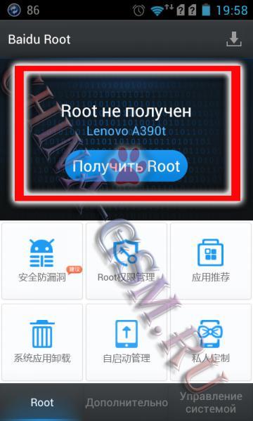 Прикрепленное изображение: Baidu Root 13.jpg
