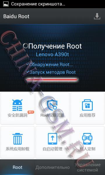Прикрепленное изображение: Baidu Root 15.jpg