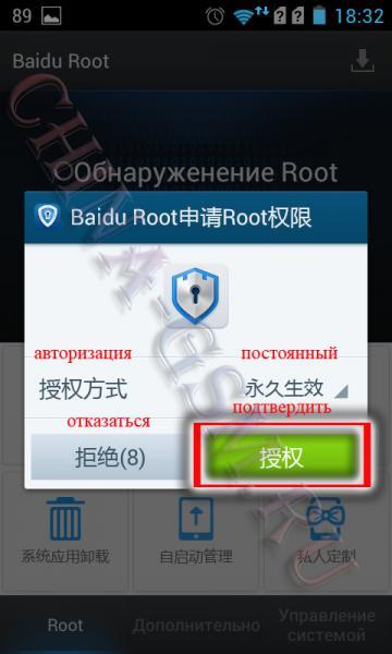 Прикрепленное изображение: Baidu Root 10.jpg