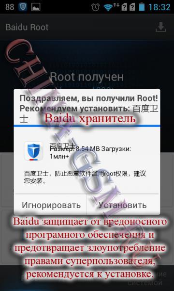 Прикрепленное изображение: Baidu Root 12.jpg