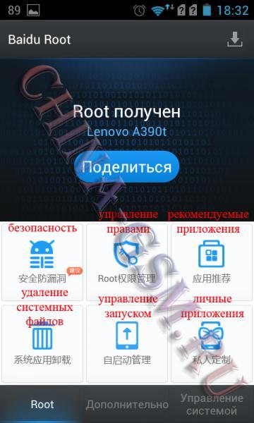 Прикрепленное изображение: Baidu Root 11.jpg