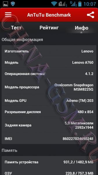 Прикрепленное изображение: Screenshot_2013-12-26-10-07-30.jpg