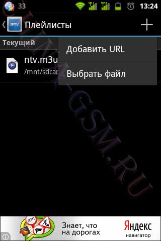 Прикрепленное изображение: IPTV 04.jpg