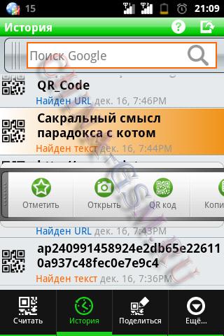 Прикрепленное изображение: QR_Droid 06.jpg