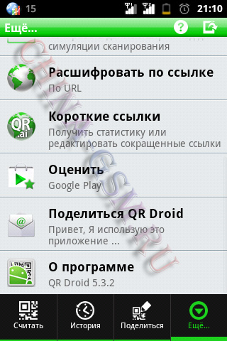 Прикрепленное изображение: QR_Droid 14.jpg