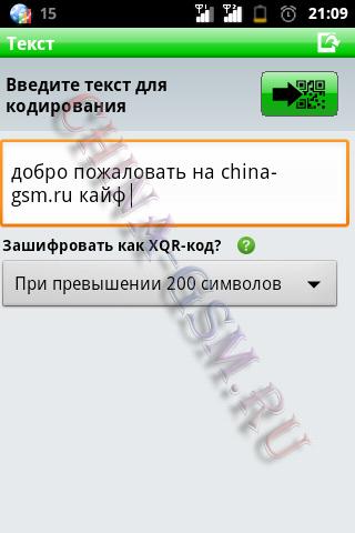 Прикрепленное изображение: QR_Droid 03.jpg