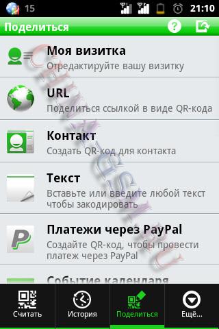 Прикрепленное изображение: QR_Droid 10.jpg