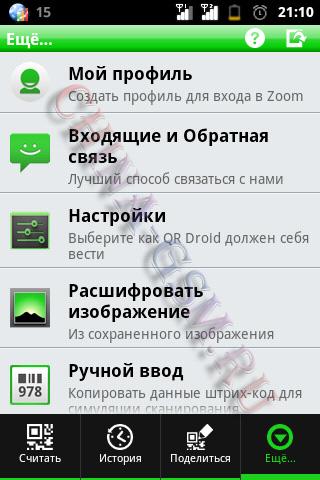 Прикрепленное изображение: QR_Droid 13.jpg