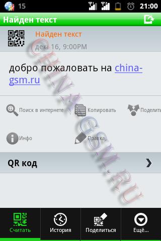 Прикрепленное изображение: QR_Droid 01.jpg