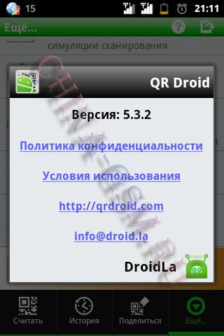 Прикрепленное изображение: QR_Droid 15.jpg