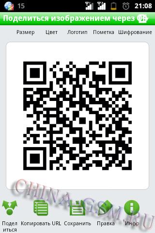 Прикрепленное изображение: QR_Droid 04.jpg