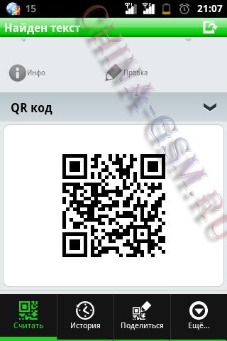 Прикрепленное изображение: QR_Droid 02.jpg