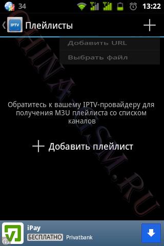Прикрепленное изображение: IPTV 01.jpg