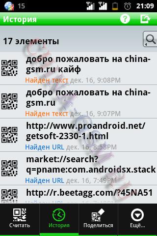 Прикрепленное изображение: QR_Droid 05.jpg
