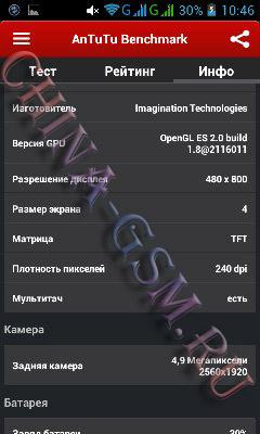 Прикрепленное изображение: Lenovo A390 тест 07.jpg