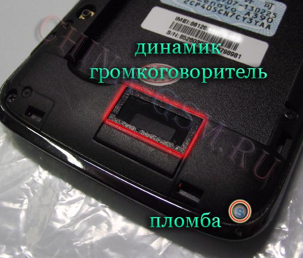 Прикрепленное изображение: Lenovo A390 20.jpg