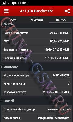 Прикрепленное изображение: Lenovo A390 тест 06.jpg
