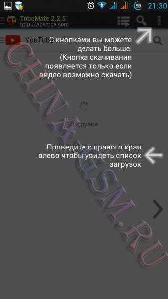 Прикрепленное изображение: Tubemate 07.jpg