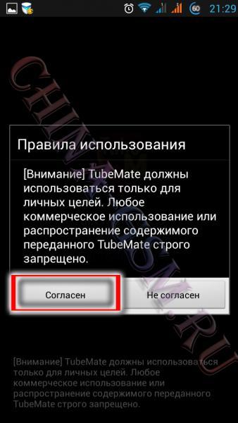 Прикрепленное изображение: Tubemate 04.jpg